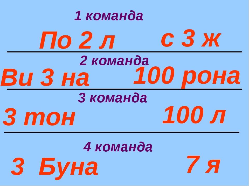 По 2 л 1 команда с 3 ж 2 команда Ви 3 на 7 я 4 команда 3 команда 3 тон 100 л...
