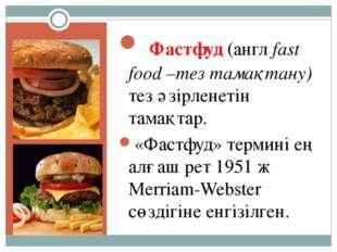 Фастфуд (англ fast food –тез тамақтану) тез әзірленетін тамақтар. «Фастфуд»