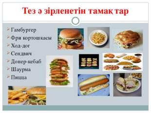 Тез әзірленетін тамақтар Гамбургер Фри кортошкасы Ход-дог Сендвич Донер-кебаб