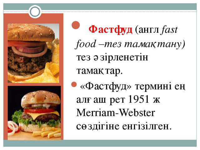 Фастфуд (англ fast food –тез тамақтану) тез әзірленетін тамақтар. «Фастфуд»...