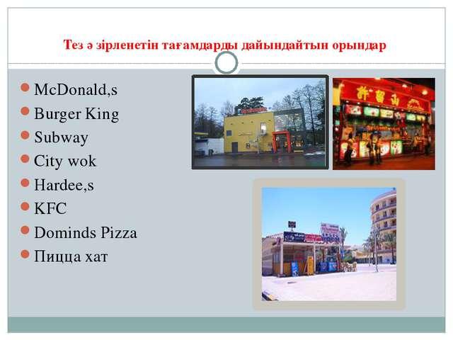 Тез әзірленетін тағамдарды дайындайтын орындар McDonald,s Burger King Subway...