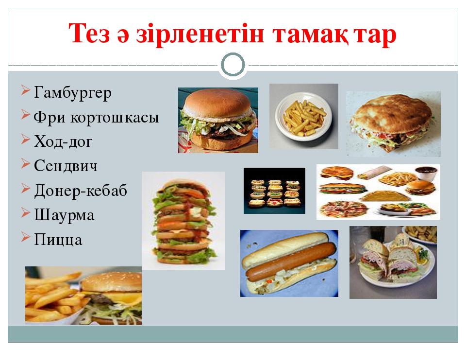 Тез әзірленетін тамақтар Гамбургер Фри кортошкасы Ход-дог Сендвич Донер-кебаб...