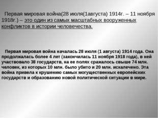 Первая мировая война(28 июля(1августа) 1914г. – 11 ноября 1918г.) – это один