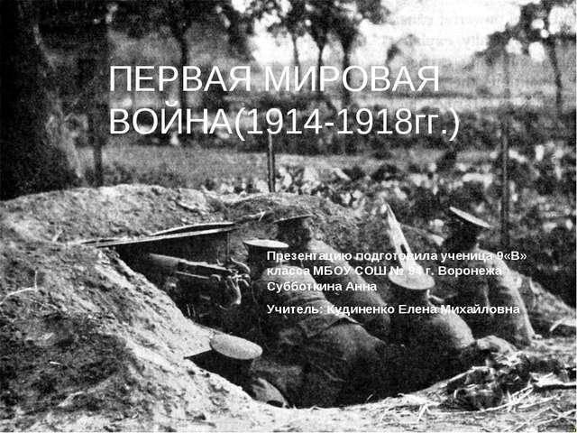 ПЕРВАЯ МИРОВАЯ ВОЙНА(1914-1918гг.) Презентацию подготовила ученица 9«В» класс...