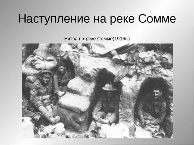 Наступление на реке Сомме Битва на реке Сомме(1916г.)