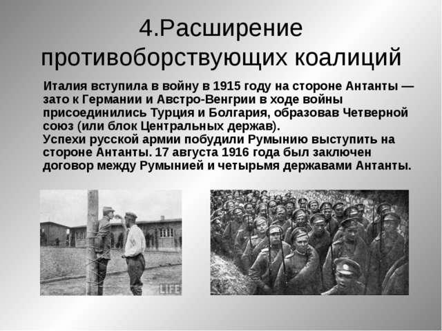 4.Расширение противоборствующих коалиций Италия вступила в войну в 1915 году...