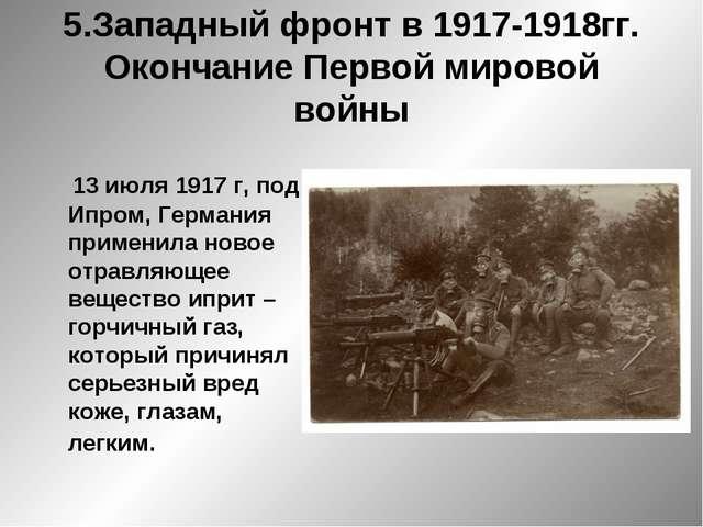 5.Западный фронт в 1917-1918гг. Окончание Первой мировой войны 13 июля 1917 г...