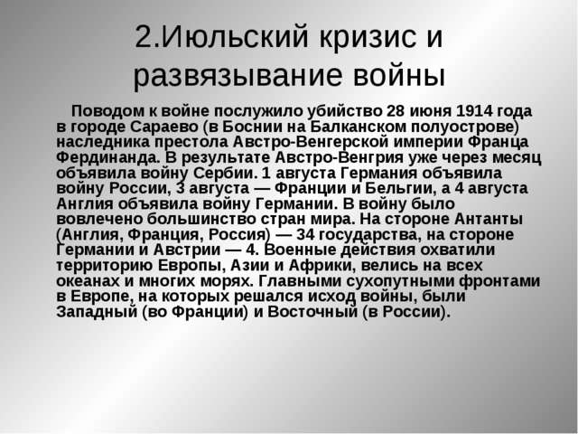 2.Июльский кризис и развязывание войны Поводом к войне послужило убийство 28...