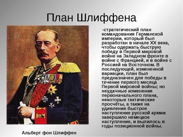 План Шлиффена -стратегический план командования Германской империи, который б...