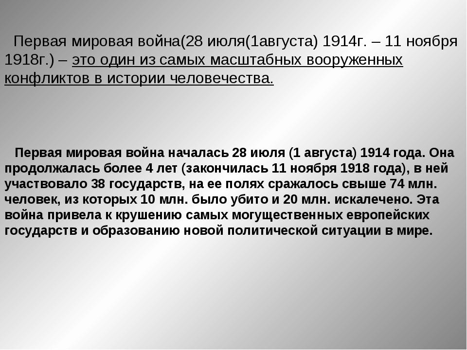 Первая мировая война(28 июля(1августа) 1914г. – 11 ноября 1918г.) – это один...