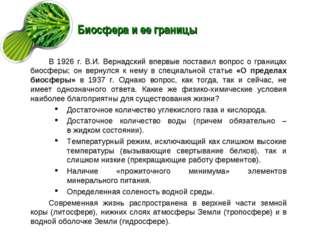 Биосфера и ее границы В 1926 г. В.И. Вернадский впервые поставил вопрос о гра
