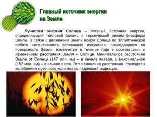 Главный источник энергии на Земле Лучистая энергия Солнца – главный источник