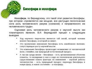 Биосфера и ноосфера Ноосфера, по Вернадскому, это такой этап развития биосфер