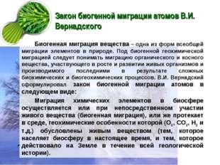 Закон биогенной миграции атомов В.И. Вернадского Биогенная миграция вещества