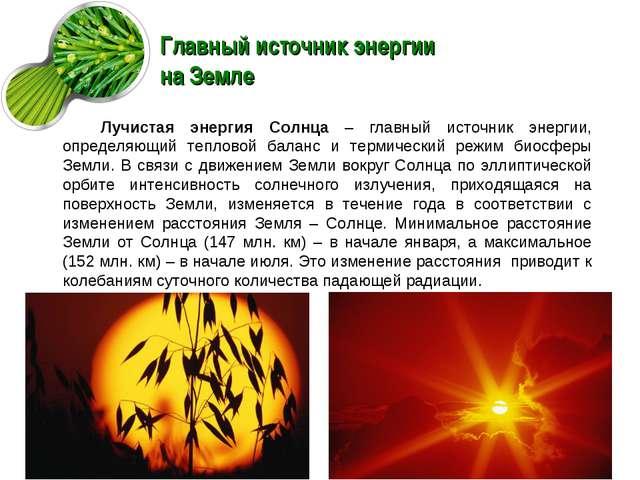 Главный источник энергии на Земле Лучистая энергия Солнца – главный источник...