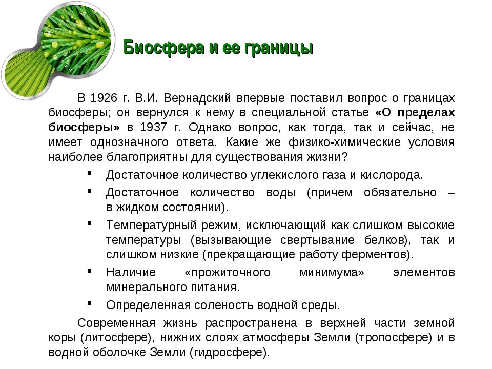 Биосфера и ее границы В 1926 г. В.И. Вернадский впервые поставил вопрос о гра...