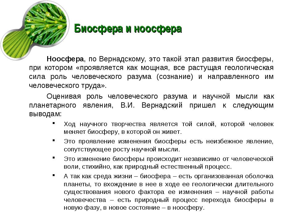 Биосфера и ноосфера Ноосфера, по Вернадскому, это такой этап развития биосфер...