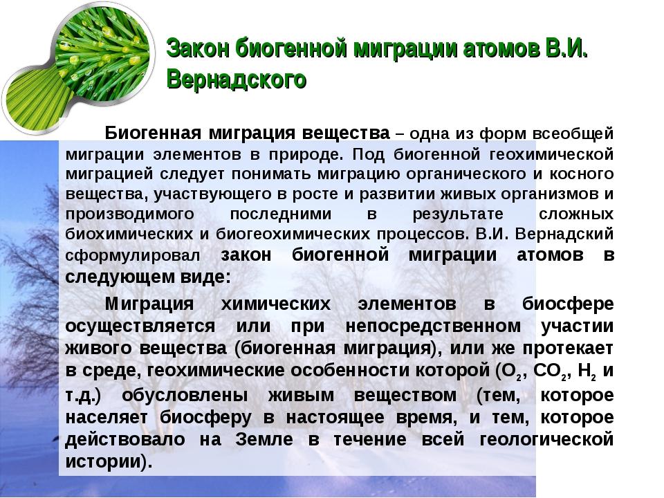 Закон биогенной миграции атомов В.И. Вернадского Биогенная миграция вещества...