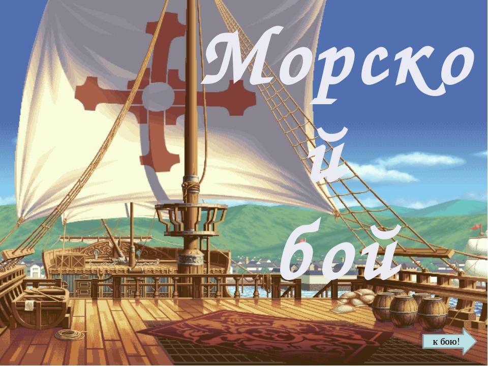 Морской бой к бою!