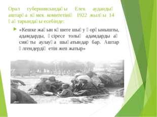 Орал губерниясындағы Елек аудандық аштарға көмек комитетінің 1922 жылғы 14 қа