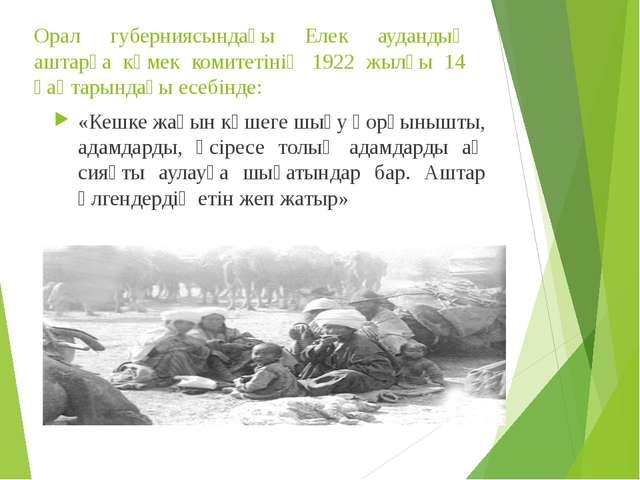 Орал губерниясындағы Елек аудандық аштарға көмек комитетінің 1922 жылғы 14 қа...