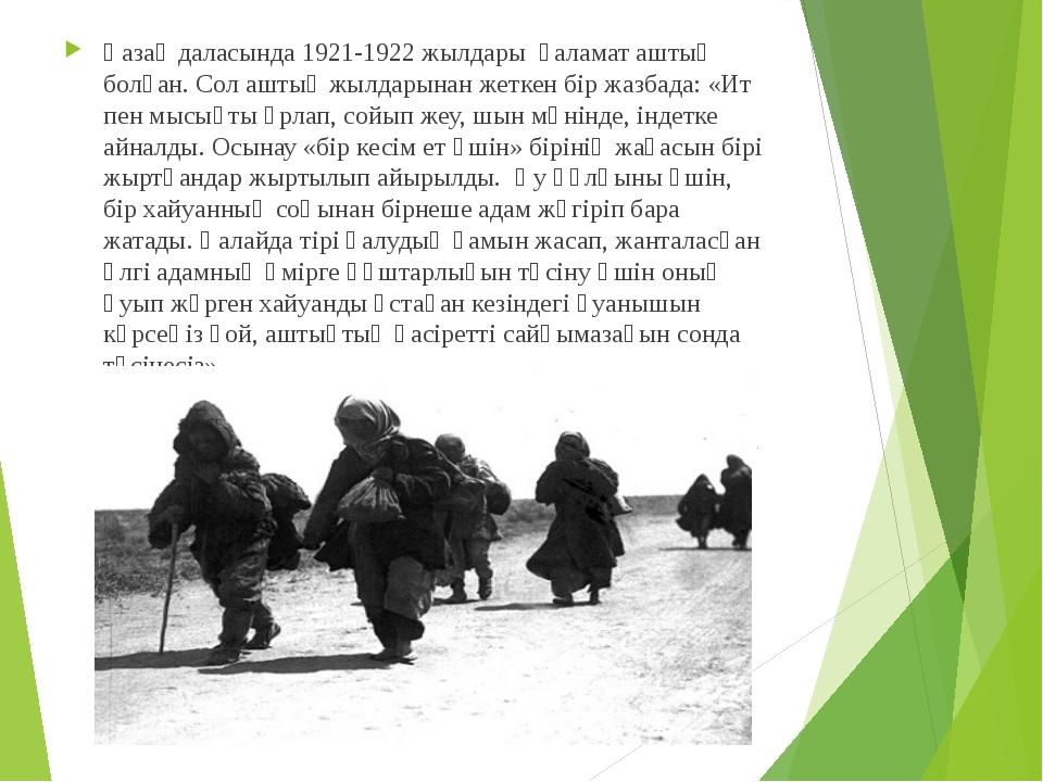Қазақ даласында 1921-1922 жылдары ғаламат аштық болған. Сол аштық жылдарынан...