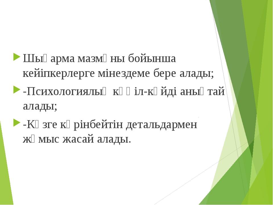 Жетістік критерийі: Шығарма мазмұны бойынша кейіпкерлерге мінездеме бере алад...