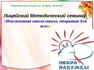 Лицейский Методический семинар «Инклюзивная школа-школа, открытая для всех» Т