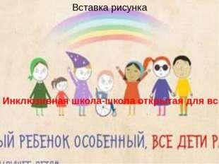 Инклюзивная школа-школа открытая для всех