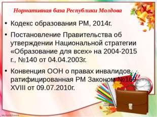 Нормативная база Республики Молдова Кодекс образования РМ, 2014г. Постановлен