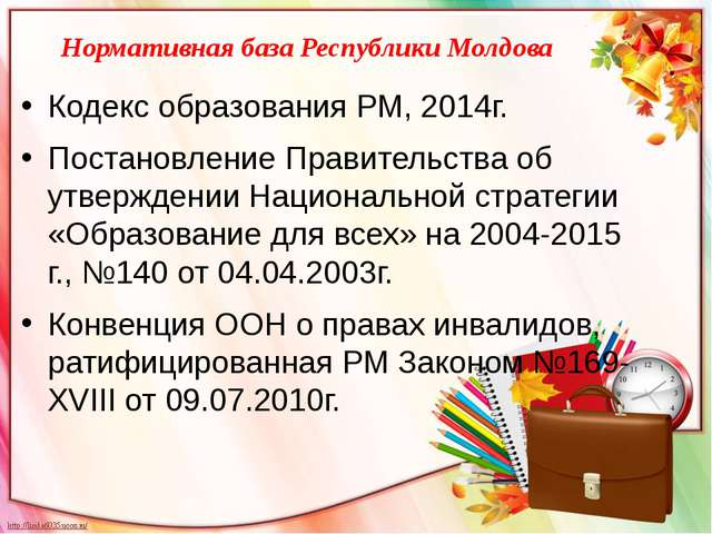 Нормативная база Республики Молдова Кодекс образования РМ, 2014г. Постановлен...