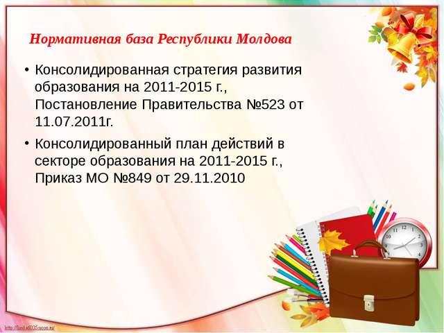 Консолидированная стратегия развития образования на 2011-2015 г., Постановлен...