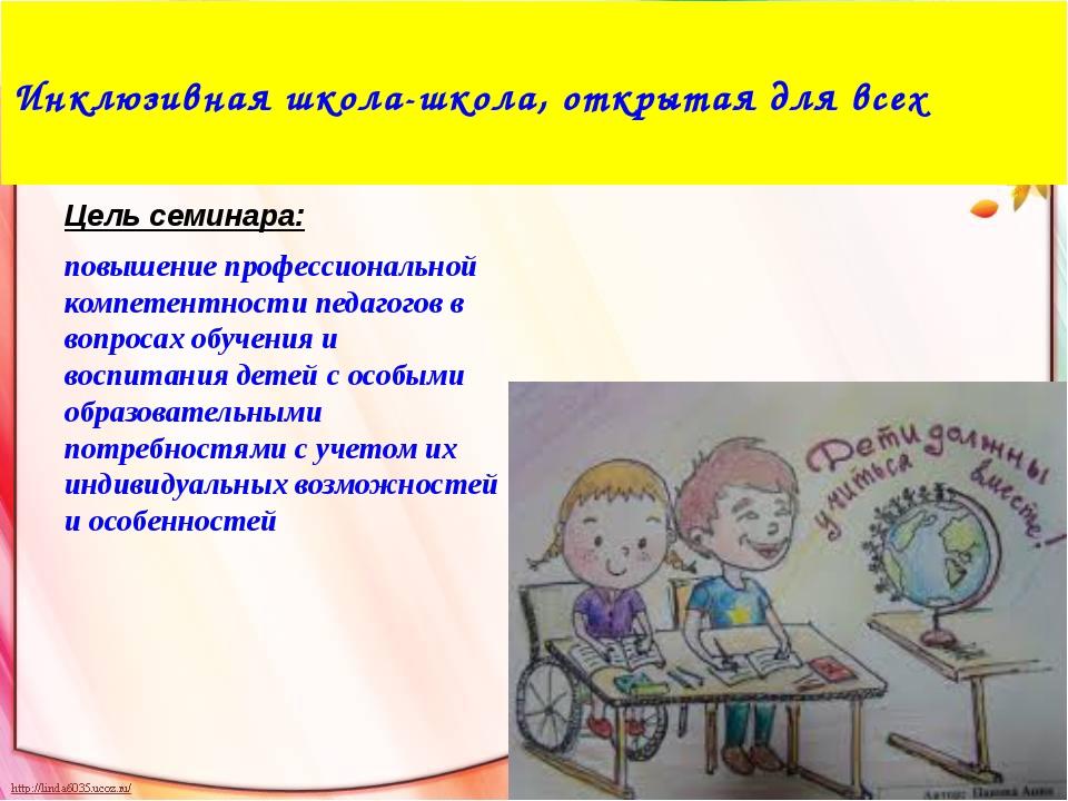 Инклюзивная школа-школа, открытая для всех Цель семинара: повышение профессио...