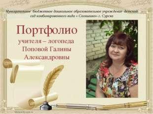 Портфолио учителя – логопеда Поповой Галины Александровны Муниципальное бюдже