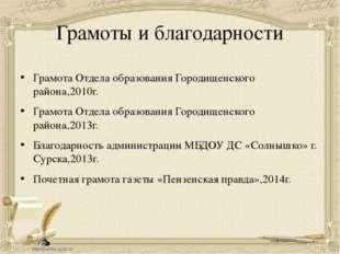 Грамоты и благодарности Грамота Отдела образования Городищенского района,2010