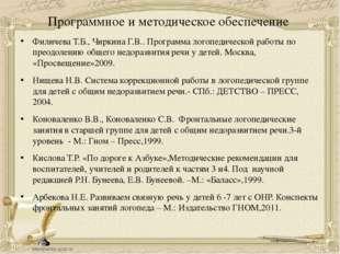 Программное и методическое обеспечение Филичева Т.Б., Чиркина Г.В.. Программа