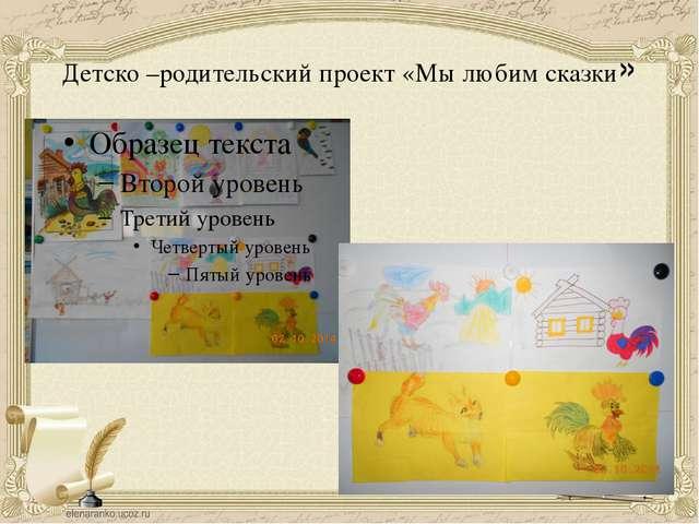 Детско –родительский проект «Мы любим сказки»