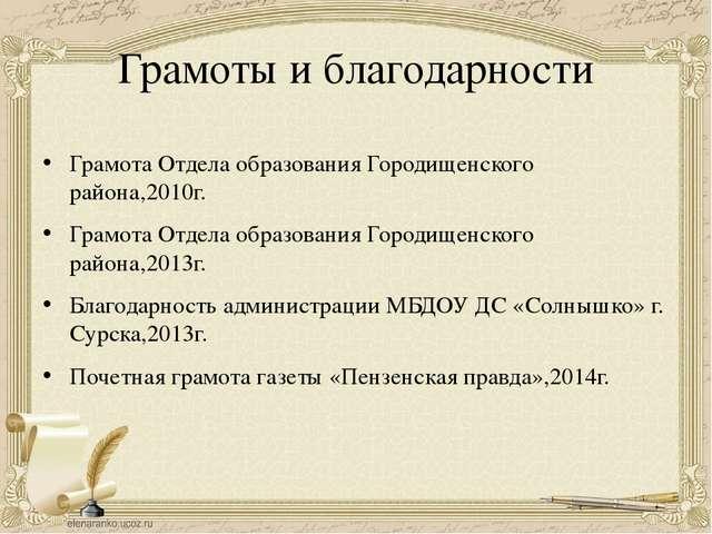 Грамоты и благодарности Грамота Отдела образования Городищенского района,2010...