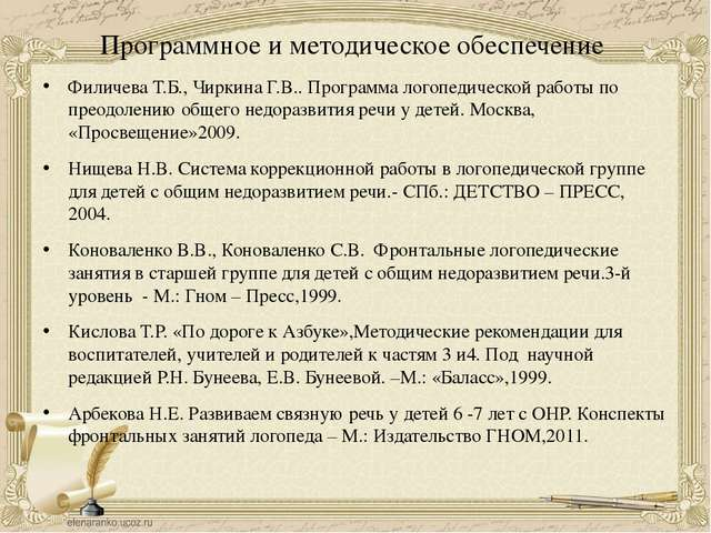 Программное и методическое обеспечение Филичева Т.Б., Чиркина Г.В.. Программа...