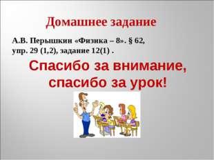 Домашнее задание А.В. Перышкин «Физика – 8». § 62, упр. 29 (1,2), задание 12(