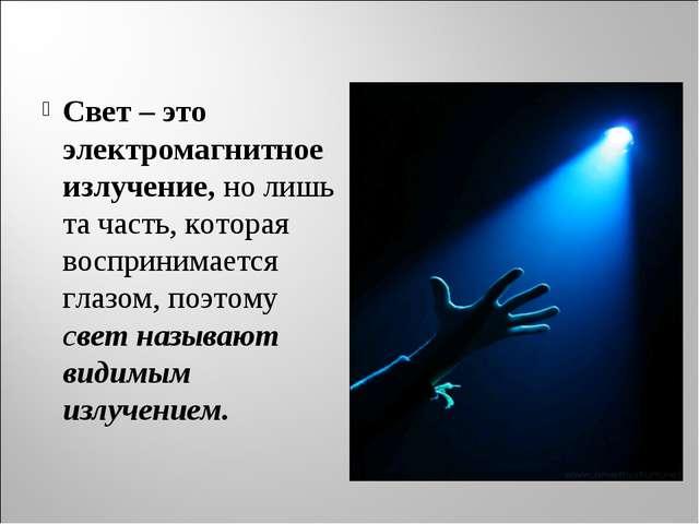 Свет – это электромагнитное излучение, но лишь та часть, которая воспринимает...