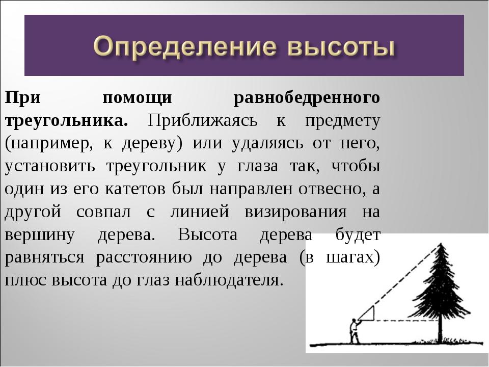 При помощи равнобедренного треугольника. Приближаясь к предмету (например, к...