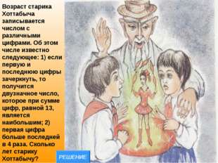 Возраст старика Хоттабыча записывается числом с различными цифрами. Об этом ч
