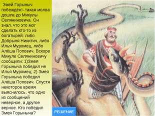 -Змей Горыныч побеждён!- такая молва дошла до Микулы Селяниновича. Он знал, ч