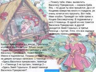 РЕШЕНИЕ – Помогу тебе, Иван, вызволить Василису Прекрасную, – сказала Баба Яг