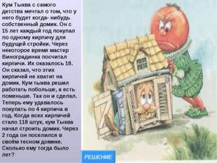 Кум Тыква с самого детства мечтал о том, что у него будет когда- нибудь собст
