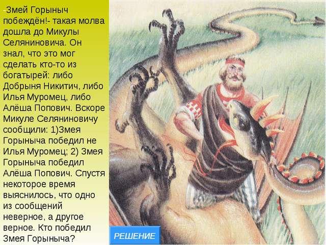 -Змей Горыныч побеждён!- такая молва дошла до Микулы Селяниновича. Он знал, ч...