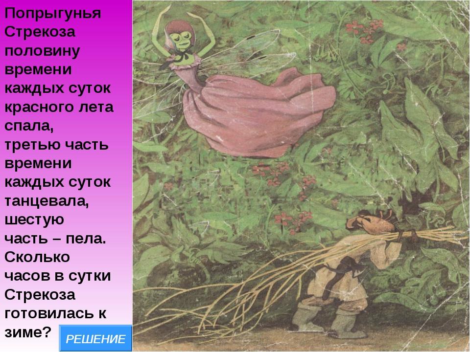 Попрыгунья Стрекоза половину времени каждых суток красного лета спала, третью...