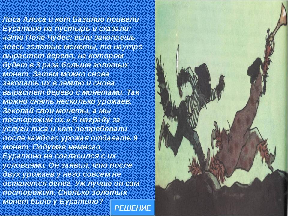 Лиса Алиса и кот Базилио привели Буратино на пустырь и сказали: «Это Поле Чуд...
