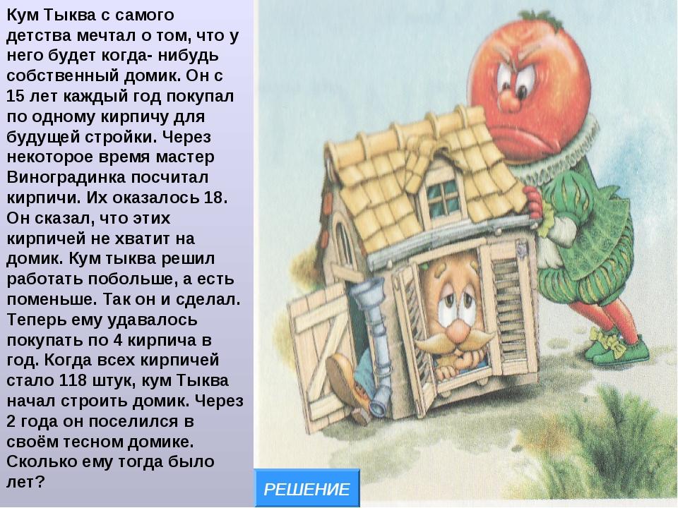 Кум Тыква с самого детства мечтал о том, что у него будет когда- нибудь собст...